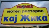makedonija-2011-20